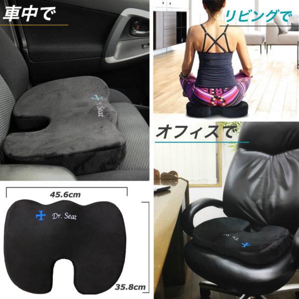 腰痛クッションの使用ロケーション