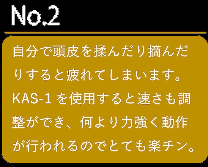 KAS-1なぜ3