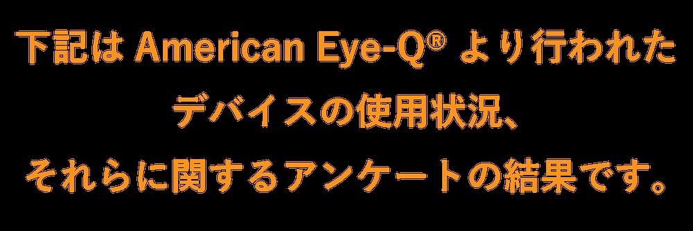 EQアンケート-2