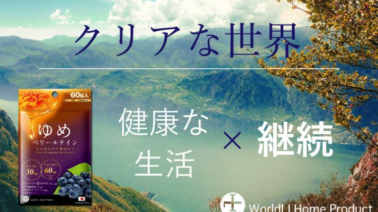 ゆめ商品紹介-1